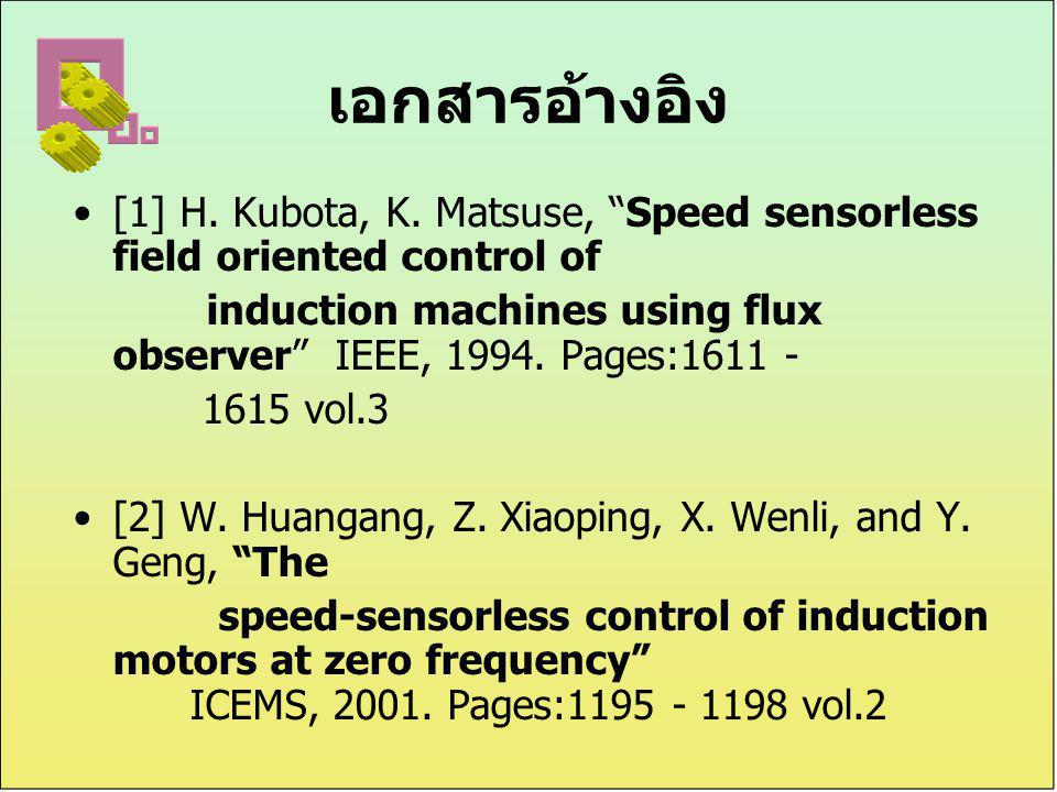 เอกสารอ้างอิง [1] H. Kubota, K. Matsuse, Speed sensorless field oriented control of.